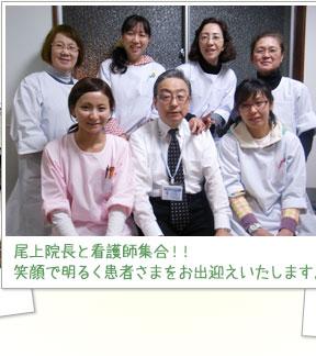 尾上院長と看護師集合!!笑顔で明るく患者さまをお出迎えいたします。